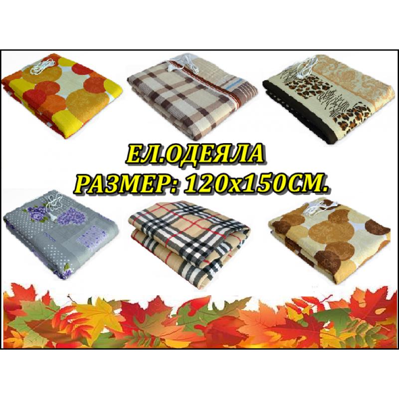 Български Електрически одеяла 120х150см
