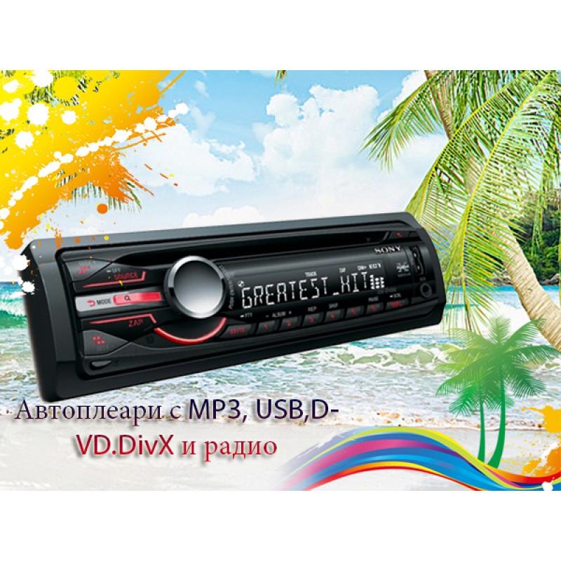 MP3 ЗА КОЛА +BLUETOOTH - ХЕНДСФРИ MP3,USB,SD РАДИО ПЛЕАР + ПОДАРЪК ФЛАШКА