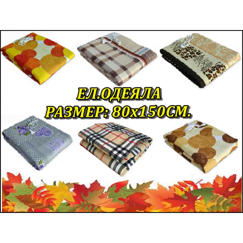 Български Електрически одеяла 80х150см