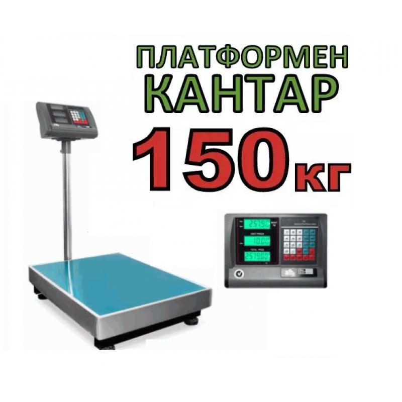 ЕЛЕКТРОНЕН КАНТАР до 150кг. с платформа 40см x 50см.