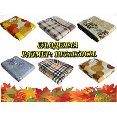 Български Електрически одеяла 105х150см.