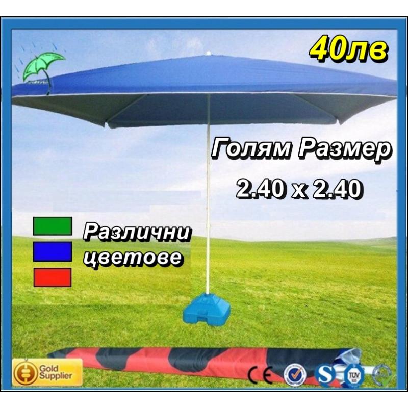 Градински чадър квадратен син, червен и зелен  2.40м х 2.40м