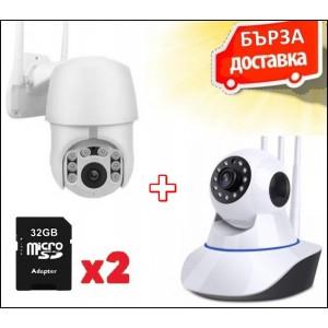 Комплект  WI-Fi камери 2бр. външна и вътрешна + 2бр. карти памет х32гб.