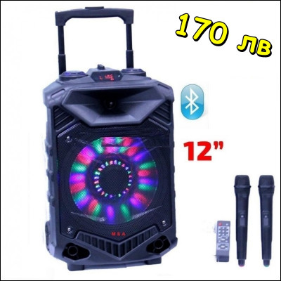 МОДЕЛ MBA SA- 1300  Преносима Тонколона 12 инча  Караоке с два микрофона, батерия, Bluetooth, FM, USB, SD