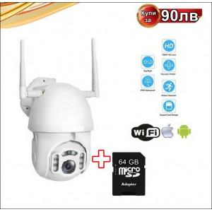 БЕЗЖИЧНА ВЪНШНА ВЪРТЯЩА WIFI FULL HD IP CAMERA КАМЕРА 2MP LENS FULL HD 1080Р С 8 БРОЯ IR СВЕТЛИНИ + КАРТА ПАМЕТ 64GB