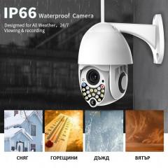 ВОДОУСТОЙЧИВА WIFI FULL HD 2.0MP 17 LED 355° въртяща камера