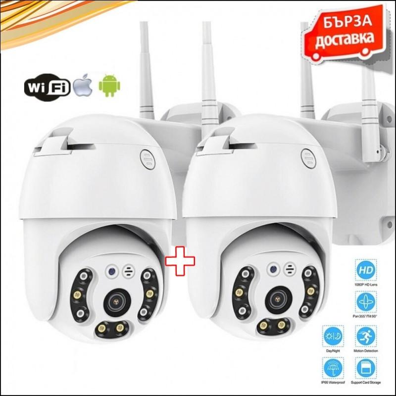 Комплект 2бр ВЪНШНА КАМЕРА С ДВЕ АНТЕНИ цветно нощно виждане Waterproof Wifi FULL HD 1080P