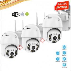 Комплект 3бр ВЪНШНА КАМЕРА С ДВЕ АНТЕНИ цветно нощно виждане Waterproof Wifi FULL HD 1080P