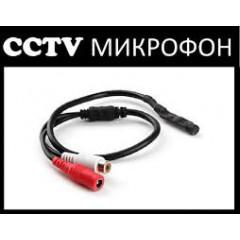 Микрофон за видеокамера, cctv, аудио микрофон за видеонаблюдение