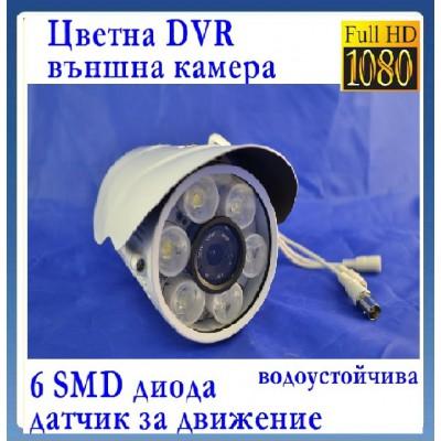 6 SMD HD МАТРИЦА SONY 1500 TV LINES цветна външна камера