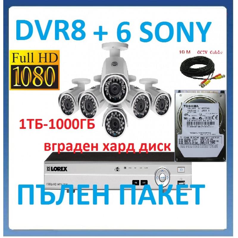 1800 твл Hd пакет + хард диск 1000гб - Dvr 8 канален + 6 камери външни или вътрешни, пълна система за видеонаблюдение