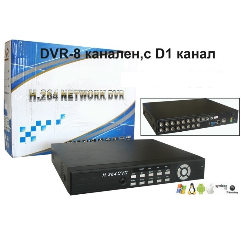DVR 8 + 1000 gb хард диск hd 8 канален Dvr/двр рекордер-записващо устройство за видеонаблюдение Cctv