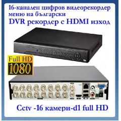 + хард 1 тб 1800 твл Dvr 16 канален hd пакет + 16 камери външни или вътрешни,3g,пълна система