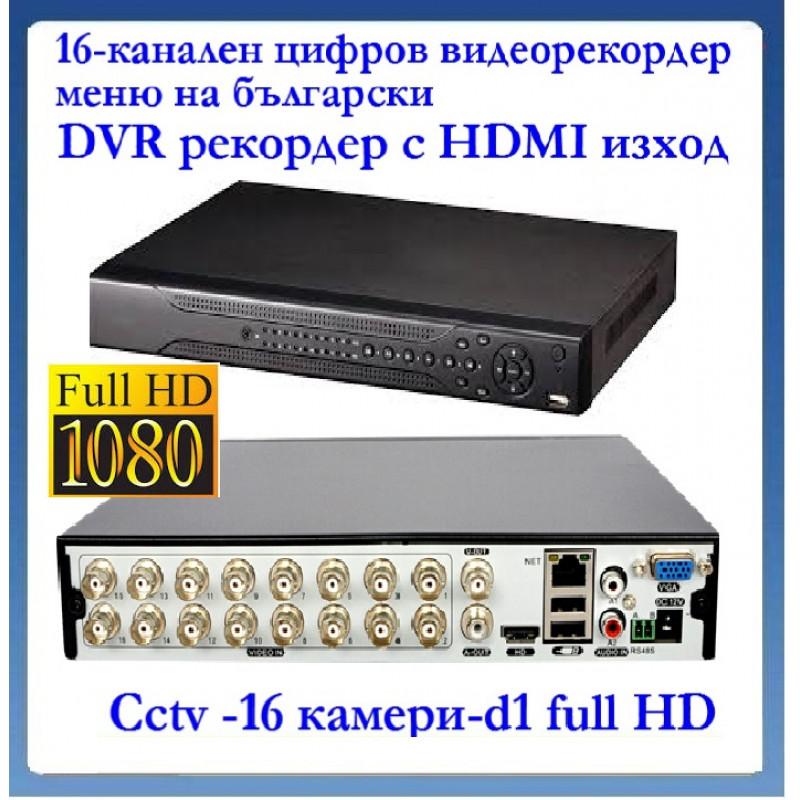 16 канален Dvr Ds-xf7816 с Hdmi/hd -записващо устроиство за видеонаблюдение за 16 камери