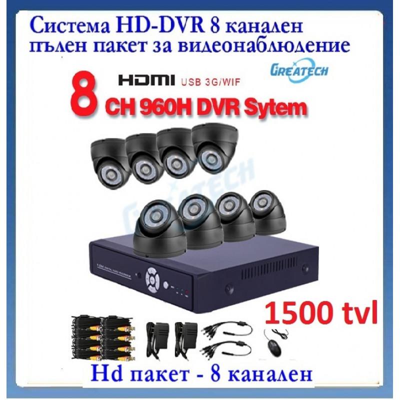 1500 TVL Система Hd-dvr + 8 Куполни камери + 8 канален пълен пакет за видеонаблюдение и DVR записващо у-во