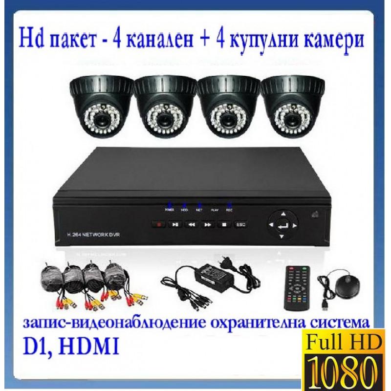 1500 TVL Система Hd-dvr + 4 Куполни камери+ 4 канален пълен пакет за видеонаблюдение