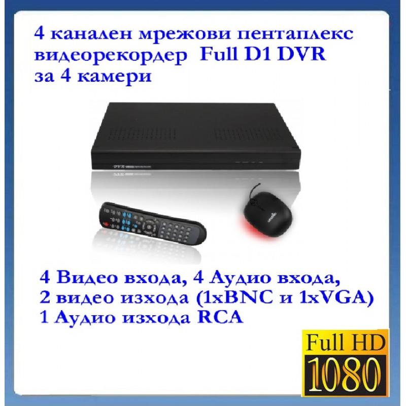 4 канален мрежови H.264 real time пентаплекс видеорекордер - Full D1 Dvr за 4 камери