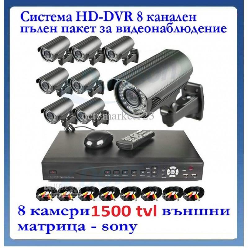 1500 TVL Система Hd-dvr + 8 камери + 8 канален пълен пакет за видеонаблюдение