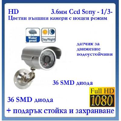 Цветни 1500Твл sony външни камери с нощен режим и датчик за движение