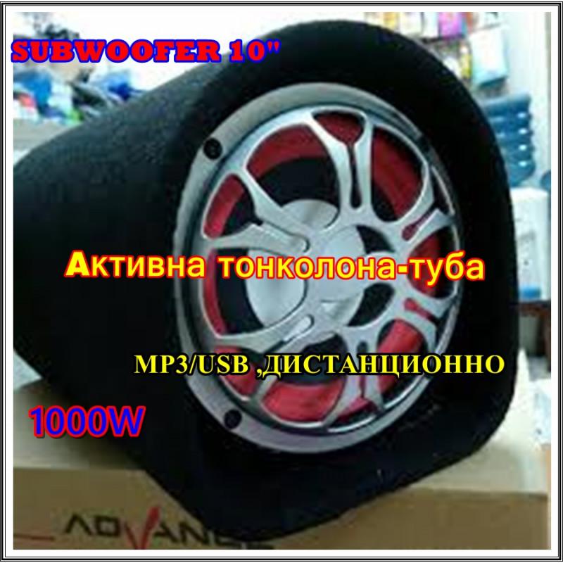 """ТУБА-1000в 10"""" БАС КАСА / Субуфер, модел: V-1000 активна колона"""