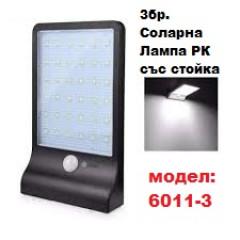 3бр. Соларна Лампа РК със стойка