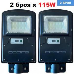 2броя Соларна лампа COBRA 115W със стойка