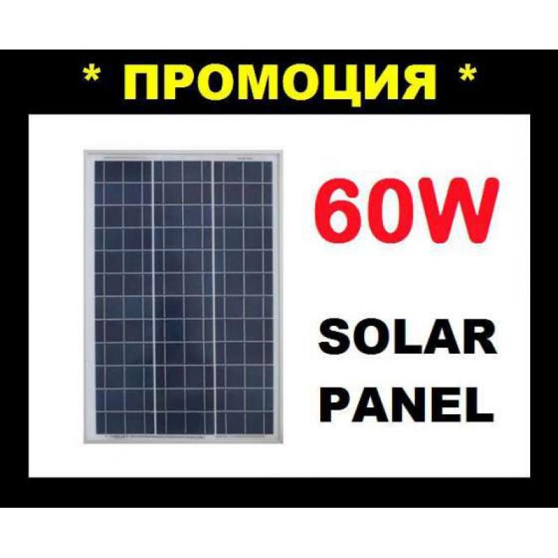 СОЛАРЕН ПАНЕЛ 60W / Solar panel 60W Соларни панели